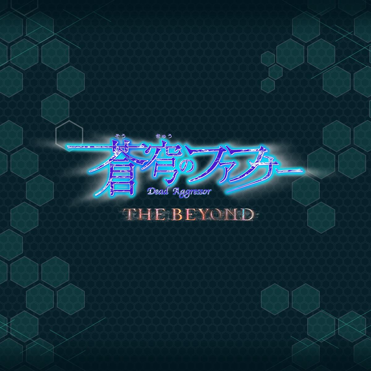 The ファフナー 蒼穹 beyond の