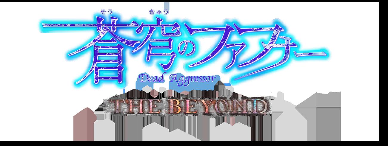 蒼穹 の ファフナー the beyond テレビ